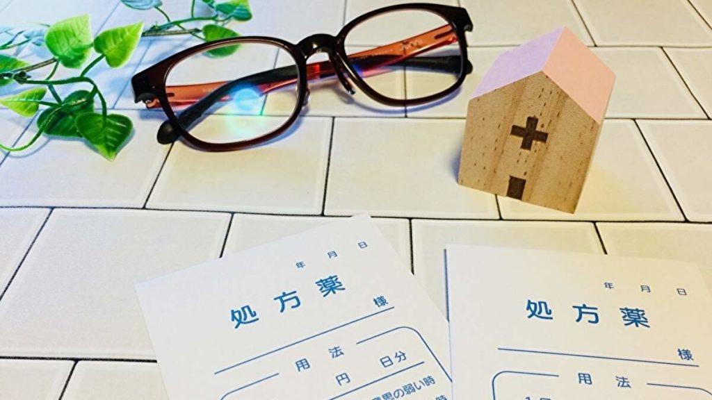 薬局 眼鏡